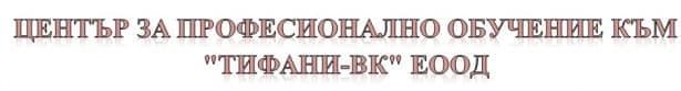 """ЦПО към """"ТИФАНИ-ВК"""" ЕООД, гр. София - изображение"""