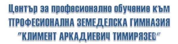 """ЦПО към Професионална земеделска гимназия """"Климент Аркадиевич Тимирязев"""", гр. Каварна - изображение"""