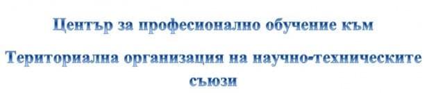 Център за професионално обучение към ТО на НТС, гр. Велинград - изображение