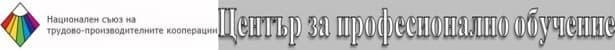 """ЦПО към """"Национален съюз на трудово-производителните кооперации в България"""", гр. София - изображение"""