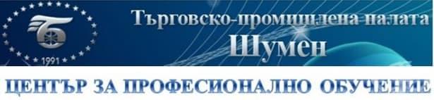 ЦПО към Шуменска търговско-промишлена палата - изображение