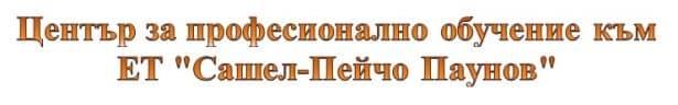 """ЦПО към ЕТ """"Сашел-Пейчо Паунов"""", гр. Брацигово - изображение"""