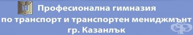 Професионална гимназия по Транспорт и Транспортен Мениджмънт, гр. Казанлък - изображение