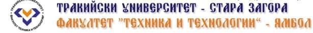 """ЦПО към Тракийски университет (Факултет """"Техника и технологии""""), гр. Ямбол - изображение"""