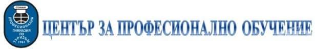 ЦПО към Софийска ПГ по туризъм, гр. София - изображение