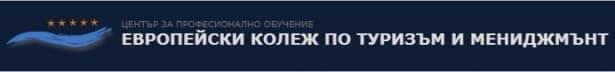 """ЦПО към """"Европейски колеж по туризъм и мениджмънт"""" ООД, гр. Русе - изображение"""