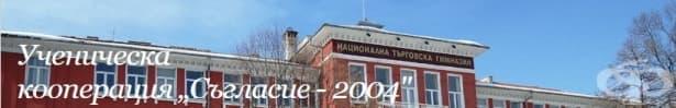 """ЦПО към """"Ученическа кооперация съгласие-2004"""", гр. Пловдив - изображение"""