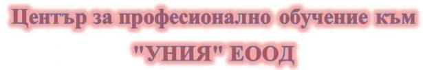 """ЦПО към """"Уния"""" ЕООД, гр. Варна - изображение"""