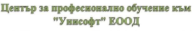 """ЦПО към """"Унисофт"""" ЕООД, гр. Горна Оряховица - изображение"""