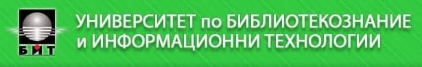 Университет по библиотекознание и информационни технологии, гр. София - изображение