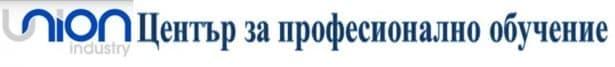 """ЦПО към """"Юнион Индъстри"""" АД, гр. Варна - изображение"""