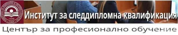 ЦПО към Институт за следдипломна квалификация при УНСС, гр. София - изображение