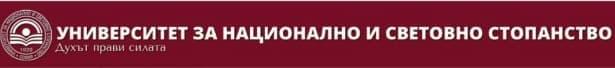 Университет за национално и световно стопанство (УНСС), гр. София - изображение