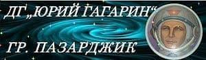 """Детска градина """"Юрий Гагарин"""", гр. Пазарджик - изображение"""
