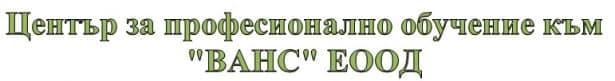 """ЦПО към """"ВАНС"""" ЕООД, гр. Благоевград - изображение"""