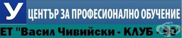 """ЦПО към ЕТ """"Васил Чивийски - КЛУБ - 90"""", гр. Кюстендил - изображение"""
