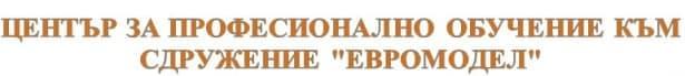 "ЦПО към Сдружение ""Евромодел"", гр. София - изображение"