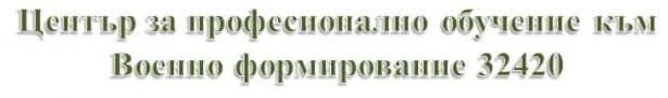 ЦПО към Военно формирование 32420, гр. Русе - изображение
