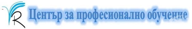 """ЦПО към """"Виа Рилка"""" ЕООД, гр. София - изображение"""