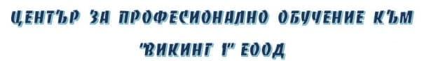 """ЦПО към """"Викинг 1"""" ЕООД, гр. София - изображение"""