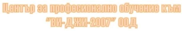 """ЦПО към """"ВИ-ДЖИ-2007"""" ООД, гр. София - изображение"""