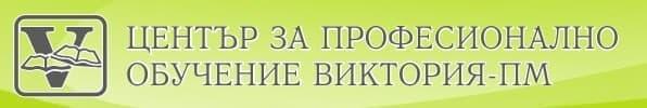 """ЦПО към ЕТ """"Виктория-Петранка Митрева"""" , гр. Варна - изображение"""