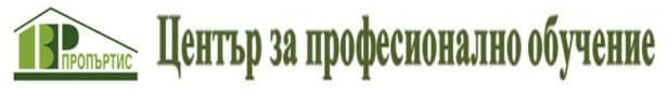"""ЦПО към """"ВР - Пропъртис"""" ЕООД, гр. Бургас - изображение"""