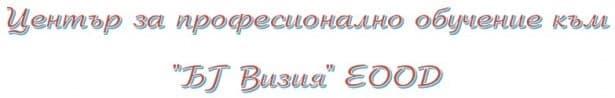 """ЦПО към """"БГ Визия"""" ЕООД, гр. София - изображение"""