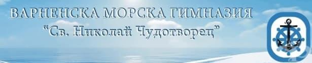 """Варненска морска гимназия """"Свети Николай Чудотворец"""", гр. Варна - изображение"""