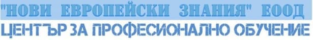 """ЦПО към """"Нови Европейски Знания"""" ЕООД, гр. София - изображение"""