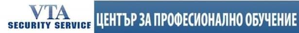 """ЦПО към """"ВТА"""" ООД, гр. Варна - изображение"""