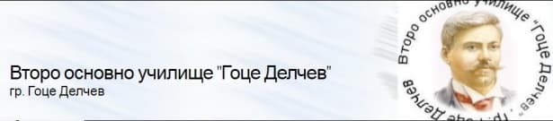 """Второ основно училище """"Гоце Делчев"""", гр. Гоце Делчев  - изображение"""