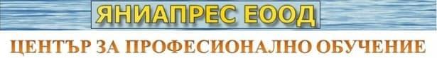 """ЦПО към """"ЯНИАПРЕС"""" ЕООД, гр. Варна - изображение"""