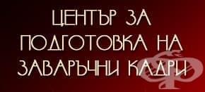 """ЦПО към """"БГ-Център за заваряване  и квалификация"""" ООД, гр. София - изображение"""