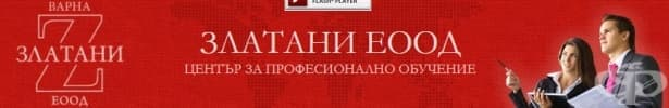 "ЦПО към ""ЗЛАТАНИ"" ЕООД, гр. Варна - изображение"