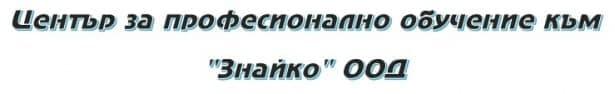 "ЦПО към ""Знайко"" ООД, гр. София - изображение"