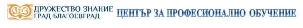 """ЦПО към регионално дружество """"Знание"""", гр. Благоевград - изображение"""