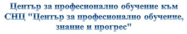 """ЦПО към СНЦ """"Център за професионално обучение, знание и прогрес"""", гр. Девин - изображение"""