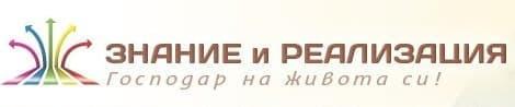 """ЦПО към """"Знание и Реализация"""" ЕООД, гр. Пловдив - изображение"""