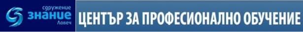 """ЦПО към сдружение """"Знание"""", гр. Ловеч - изображение"""