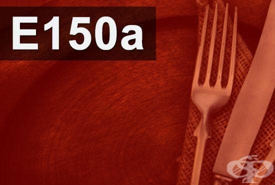 E150(a) - Карамел обикновен (Plain caramel) - изображение