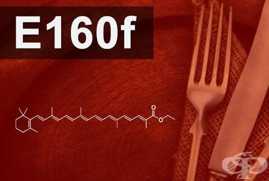 E160(f) - Етилов естер на b-апо-8-каротинова киселина (Ethyl ester of beta-apo-8-carotenic acid (C 30)) - изображение