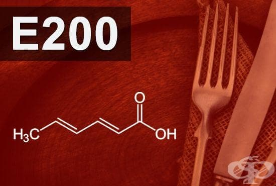 E200 - Сорбинова киселина (Sorbic acid) - изображение
