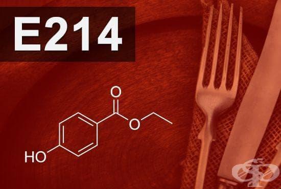 E214 - Етил р-хидрокси бензоат (Ethyl p-hydroxybenzoate) - изображение
