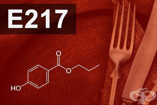 E217 - Натриев пропил р-хидрокси бензоат (Sodium propyl p-hydroxybenzoate) - изображение