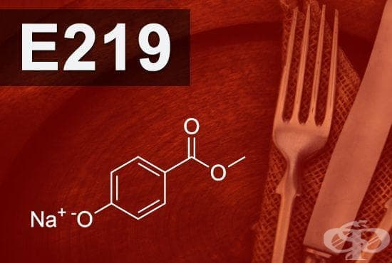 E219 - Натриев метил р-хидрокси бензоат (Sodium methyl p-hydroxybenzoate) - изображение