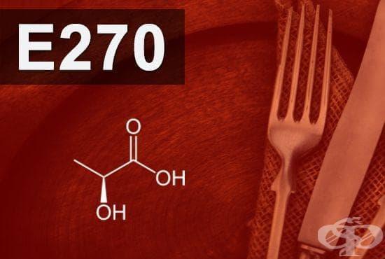 E270 - Млечна киселина (Lactic acid) - изображение