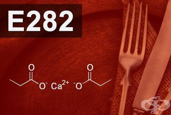 E282 - Калциев пропионат (Calcium propionate) - изображение