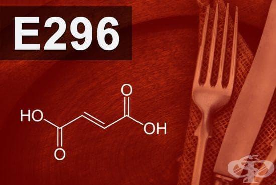 E296 - Ябълчена киселина (Malic acid) - изображение