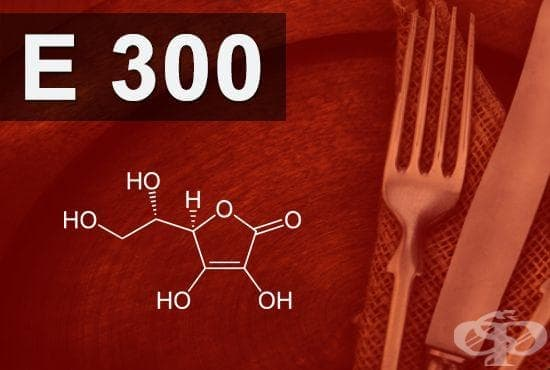 E300 - Аскорбинова киселина (Ascorbic acid) - изображение
